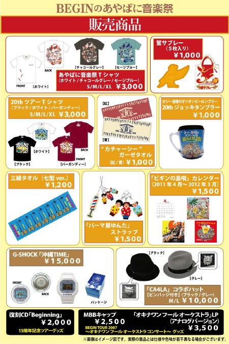 goods_b_20110228 (2)