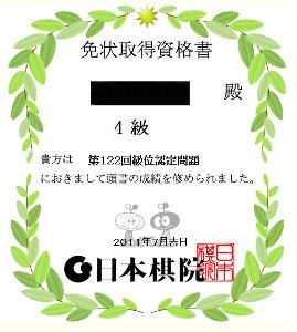 4級認定の画面