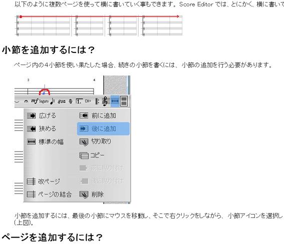 ftn楽譜作成マニュアル