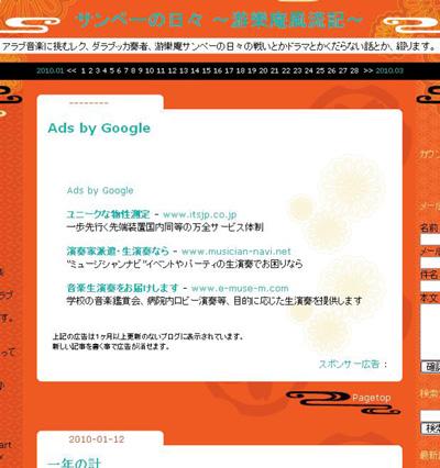 サボったブログに表示される広告