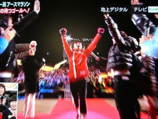 アースマラソン