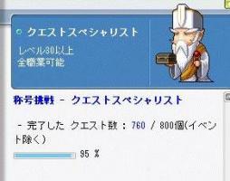 12月21日ー茶子クエスペ