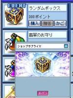 1月5日ー茶子ランダムBOX1