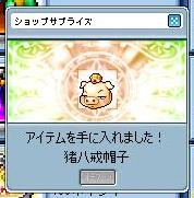1月5日ー茶子ランダムBOX2