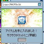 1月5日ー茶子ランダムBOX3
