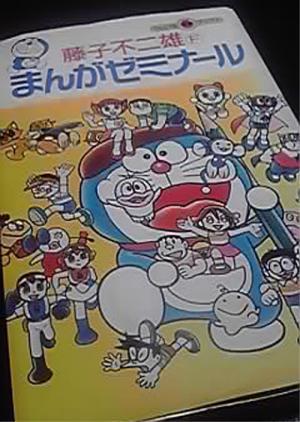 manga-zeminaru-02.jpg