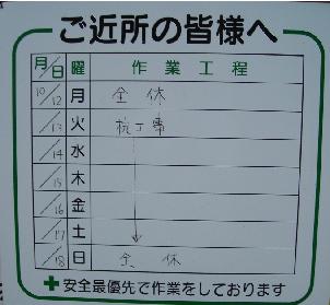 顕正会横浜会館、看板