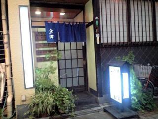 金田(店外観)