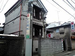 さぬ散歩(蔵)