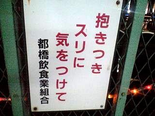 都橋商店街(看板)