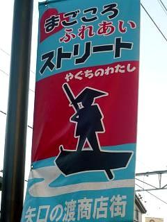 さぬ散歩多摩川線(商店街幟)
