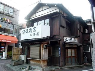 さぬ散歩多摩川線(風情あるお店)