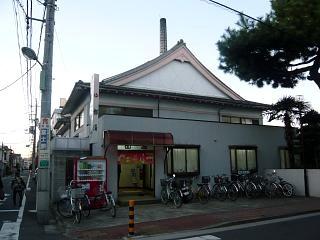 さぬ散歩多摩川線(銭湯その1)