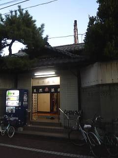 さぬ散歩多摩川線(銭湯その2)