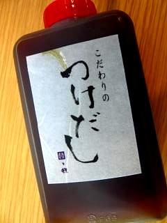 日の出製麺所(ツケダシ)