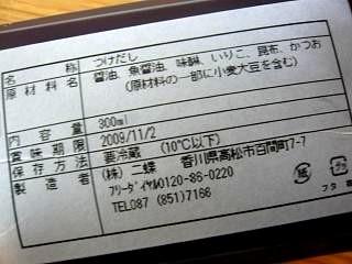 日の出製麺所(ツケダシ裏)