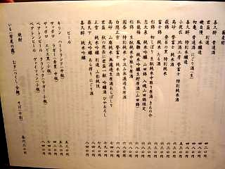 眠庵(酒メニュー)