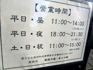 すみた(営業時間)