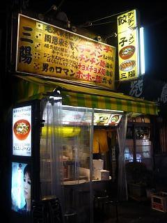 三陽(店構え)