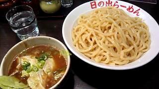 日の出ラーメン(つけ麺上)