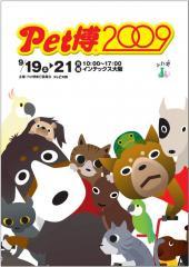 petohaku2009.jpg