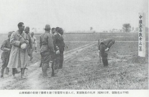 中国無名戦士の墓