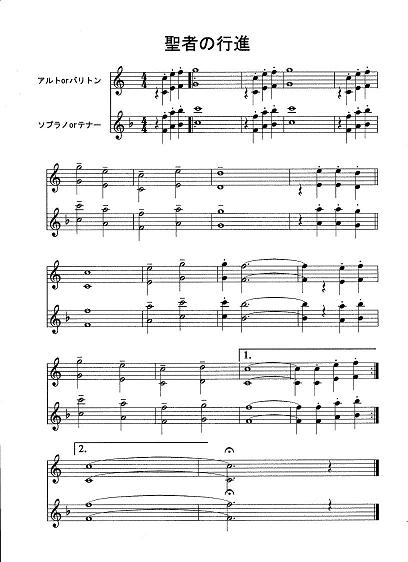 聖者の行進(楽器を持って集まれ)