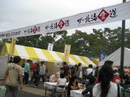北海道フェアin代々木2009