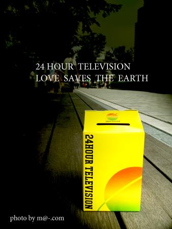 24時間テレビ#1