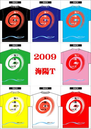 海陽Tシャツ