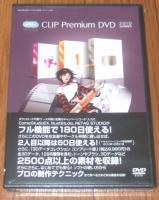 CLIP Premium DVD 2010 体験版
