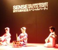 センス創刊10周年スペシャルパーティ