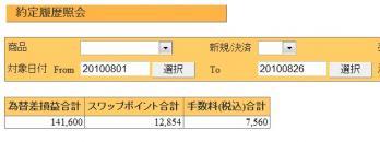 20100826.jpg