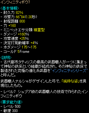 インフィニ7弓詳細