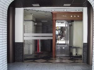 【小田原市 銀座通り 店舗工事】