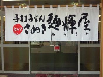 さぬき麺輝屋・土器店