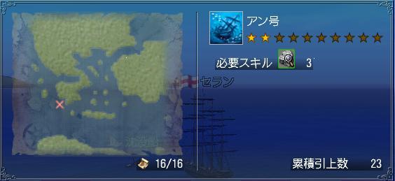 初めての発見物付きの沈没船