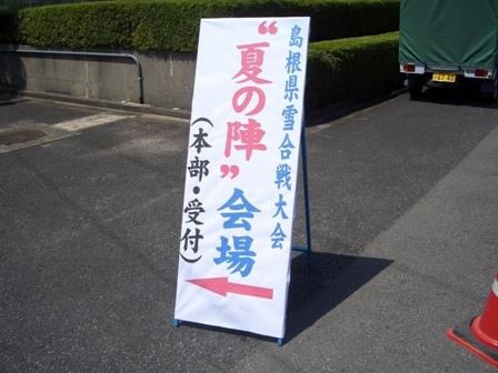 島根旭雪合戦夏の陣 001