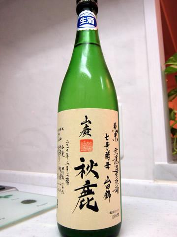 秋鹿 山廃 純米