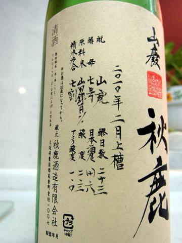 秋鹿 山廃 純米2