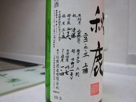 秋鹿 純米吟醸 槽搾直汲 仕込第二十六号2