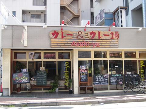カレー&カレー鍋 Asahi-ya
