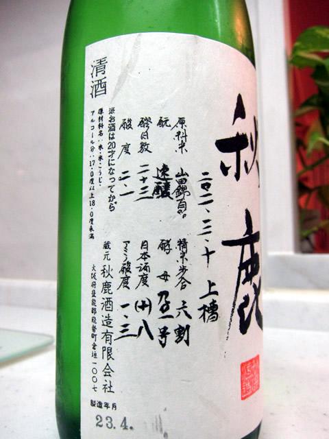 秋鹿 純米吟醸 槽搾直汲2