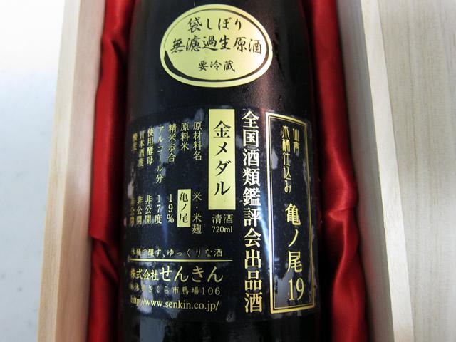 仙禽 木桶仕込み 純米大吟醸 亀ノ尾19% 金賞受賞酒 2