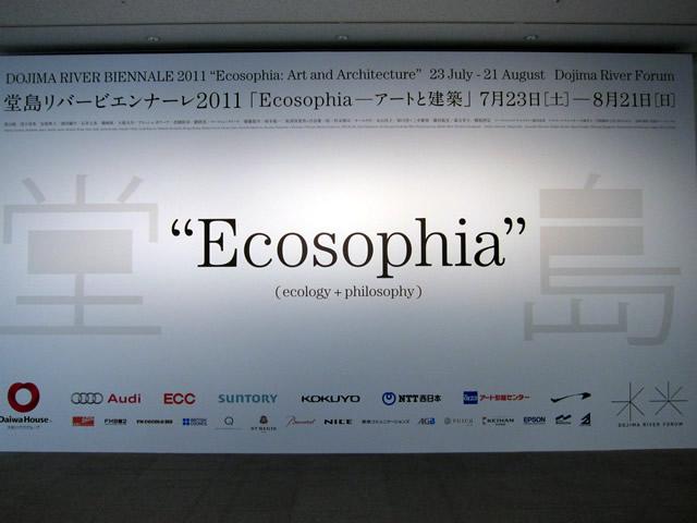 エコソフィア