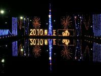 2010年すみだイルミネーション2