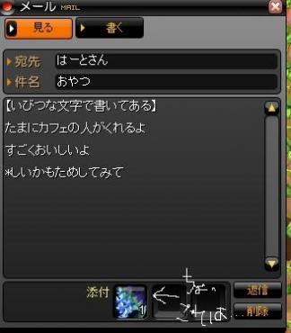はーとs目ぇぇぇぇぇぇ!!(怒