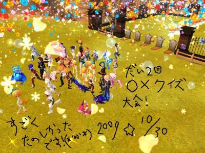 mwo_20091030_019.jpg