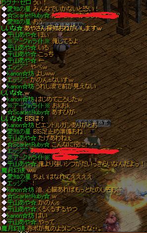 RedStone 09.10.30[02]