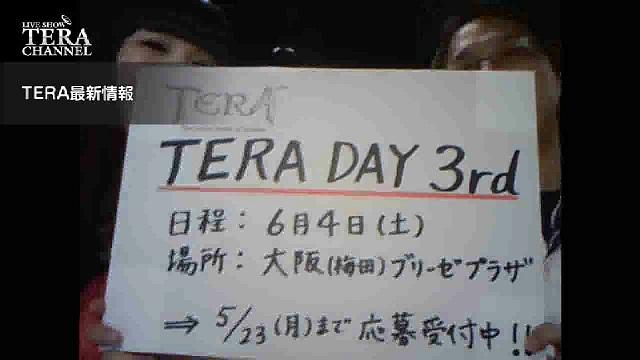 TERA_CHANNEL_06_TERA_DAY_3rd.jpg
